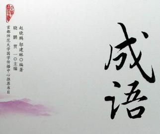 Một Ngàn Lẻ Một Thành Ngữ Trung Quốc (Phần 2)