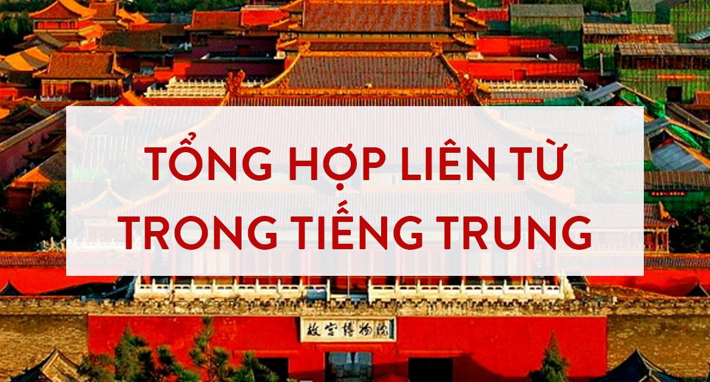 Tổng hợp liên từ trong tiếng Trung