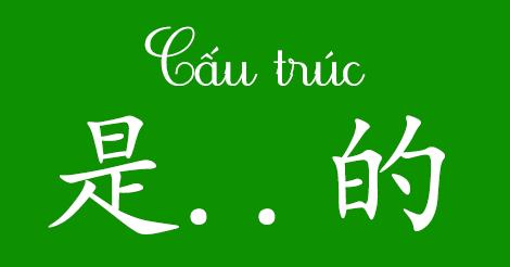 Cấu trúc 是 … 的 trong tiếng Trung