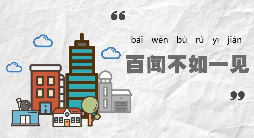 69 câu thành ngữ tiếng Trung thông dụng