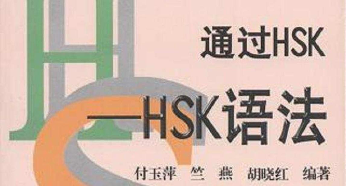 Tải File Sách HSK – NGỮ PHÁP —— 通过HSK语法