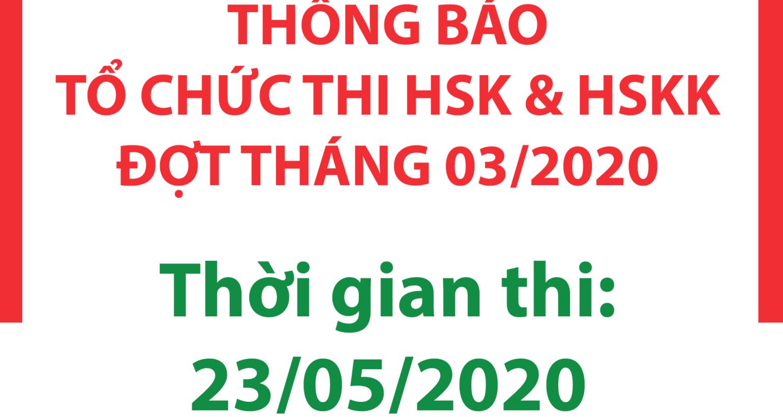 Thông báo thời gian thi HSK tháng 03/2020 tại TPHCM cho những bạn đã hoàn tất đăng ký