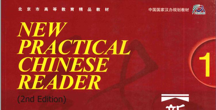 Tải trọn bộ giáo trình 新实用汉语课本 – Giáo trình Hán ngữ Ứng dụng mới
