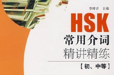 Tải giáo trình HSK常用介词精讲精练 – Giảng giải các giới từ thường gặp trong HSK