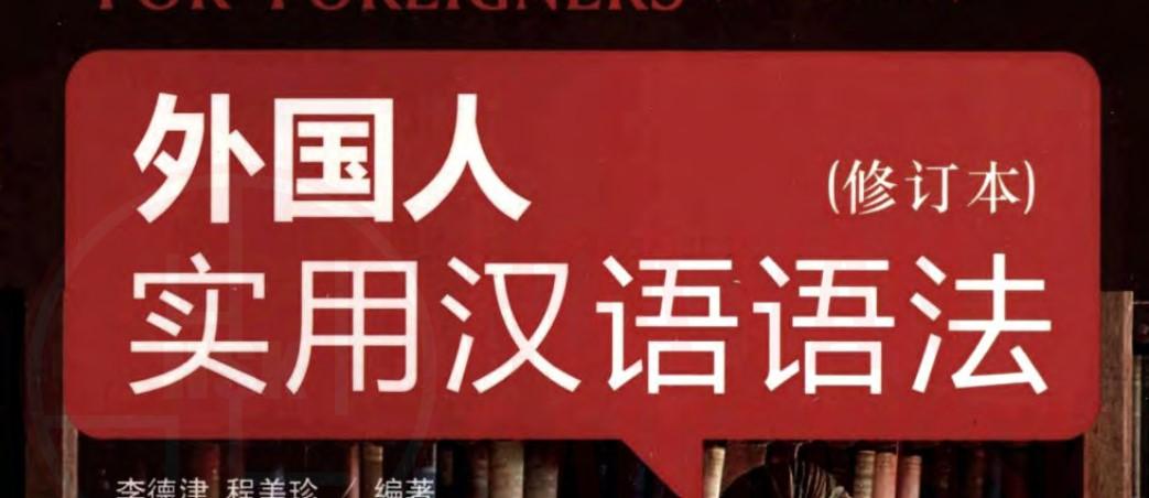 Tải giáo trình 外国人实用汉语语法 – Ngữ pháp Hán ngữ Thực Dụng cho người nước ngoài