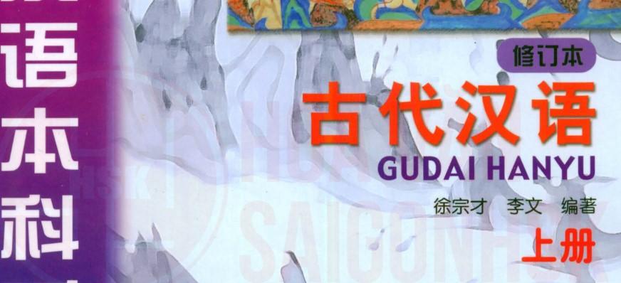 Tải giáo trình 古代汉语 – Tiếng Hán Cổ