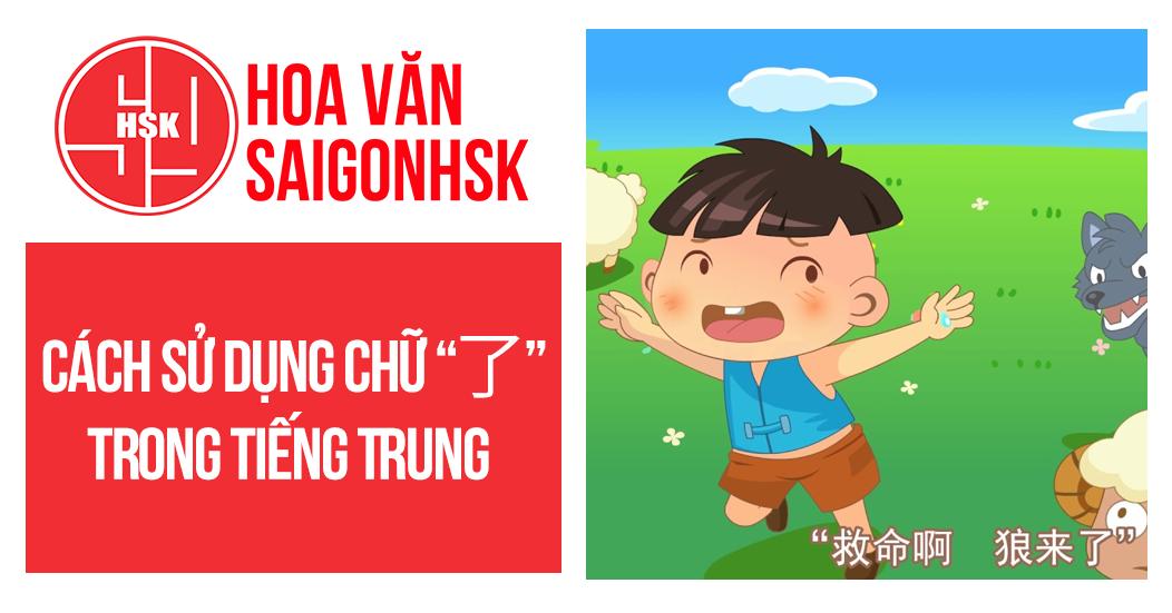 """Cách sử dụng chữ """"了"""" trong tiếng Trung"""